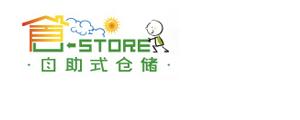U-store自助式仓储(上海盎申企业管理咨询有限公司)